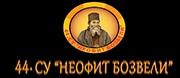 44 СУ НЕОФИТ БОЗВЕЛИ - София