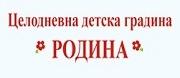 ДГ 85 РОДИНА - София