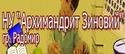 НУ АРХИМАНДРИТ ЗИНОВИЙ - Радомир