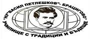 НУ - НУ ВАСИЛ ПЕТЛЕШКОВ - Брацигово