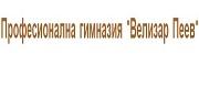 ПУ - ПГ ВЕЛИЗАР ПЕЕВ -  Своге