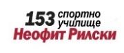 Спортни училища - 153 СПОРТНО УЧИЛИЩЕ НЕОФИТ РИЛСКИ - София