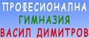 ПРОФЕСИОНАЛНА ГИМНАЗИЯ ВАСИЛ ДИМИТРОВ - Мадан