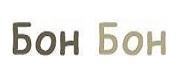 ЧДГ БОНБОН - София