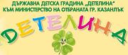 ДГ - ДДГ ДЕТЕЛИНА - Казанлък