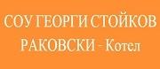 СОУ ГЕОРГИ СТОЙКОВ РАКОВСКИ - Котел