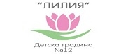 ДГ 12 ЛИЛИЯ - София
