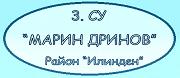 3 СУ МАРИН ДРИНОВ - София