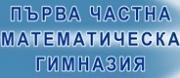 ПЪРВА ЧАСТНА МАТЕМАТИЧЕСКА ГИМНАЗИЯ - София