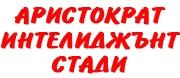 АРИСТОКРАТ ИНТЕЛИДЖЪНТ СТАДИ - АРИСТОКРАТ ИНТЕЛИДЖЪНТ СТАДИ
