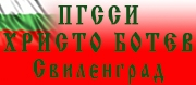 ПУ - ПРОФЕСИОНАЛНА ГИМНАЗИЯ ПО СЕЛСКО СТОПАНСТВО И ИКОНОМИКА  ХРИСТО БОТЕВ - Свиленград