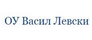 ОУ - ОУ ВАСИЛ ЛЕВСКИ - с. Преселенци