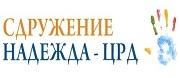 ЦРД СДРУЖЕНИЕ  НАДЕЖДА - София