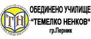 Училища - ОБИДИНЕНО УЧИЛИЩЕ ТЕМЕЛКО НЕНКОВ - Перник