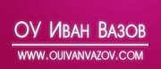 ОУ - ОУ ИВАН ВАЗОВ - с. Любен Каравелово