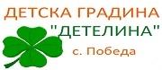 ДГ - ДГ ДЕТЕЛИНА - с. Победа