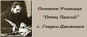 ОУ - ОУ ОТЕЦ ПАИСИЙ - с. Георги Дамяново