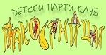 ДЕТСКИ ПАРТИ КЛУБ ПАКОСТНИЦИ - София