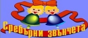 33 ОДЗ СРЕБЪРНИ ЗВЪНЧЕТА - София