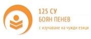 125 СУ ПРОФ. БОЯН ПЕНЕВ - София
