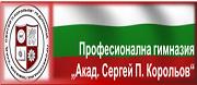ПГ АКАДЕМИК СЕРГЕЙ П.КОРОЛЬОВ - Дупница