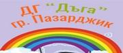 ДГ ДЪГА - Пазарджик