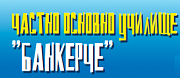 ЧОУ БАНКЕРЧЕ - София