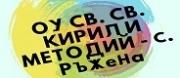 ОУ - ОУ СВ. СВ. КИРИЛ И МЕТОДИЙ - с. Ръжена