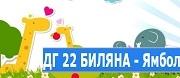ДГ 22 БИЛЯНА - Ямбол