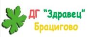 ДГ ЗДРАВЕЦ - Брацигово