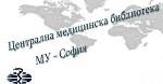 ЦЕНТРАЛНА МЕДИЦИНСКА БИБЛИОТЕКА - София