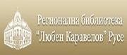 РЕГИОНАЛНА БИБЛИОТЕКА ЛЮБЕН КАРАВЕЛОВ - Русе  - РЕГИОНАЛНА БИБЛИОТЕКА ЛЮБЕН КАРАВЕЛОВ - Русе