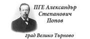 ПГ ПО ЕЛЕКТРОНИКА АЛЕКСАНДЪР СТЕПАНОВИЧ ПОПОВ - Велико Търново