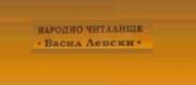 НАРОДНО ЧИТАЛИЩЕ ВАСИЛ ЛЕВСКИ 1945 - Варна