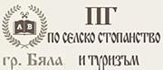 Профилирани - ПГ ПО СЕЛСКО СТОПАНСТВО И ТУРИЗЪМ