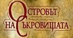 ОСТРОВЪТ НА СЪКРОВИЩАТА - София