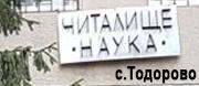 НАРОДНО ЧИТАЛИЩЕ НАУКА 1937 - Тодорово - НАРОДНО ЧИТАЛИЩЕ НАУКА 1937 - Тодорово