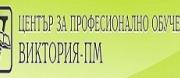 ЦЕНТЪР ЗА ПРОФЕСИОНАЛНО ОБУЧЕНИЕ ВИКТОРИЯ ПМ-Варна