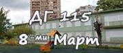 ДГ - ДГ 115 - 8 МИ МАРТ - София