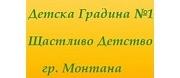 ДГ - ДГ 1 ЩАСТЛИВО ДЕТСТВО - Монтана