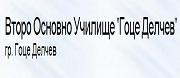 2 ОУ ГОЦЕ ДЕЛЧЕВ - Гоце Делчев