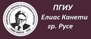 ПГИУ Елиас Канети - Русе