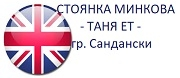 СТОЯНКА МИНКОВА - ТАНЯ ЕТ - гр. Сандански