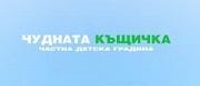 ЧДГ ЧУДНАТА КЪЩИЧКА - София