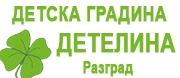ДГ - ДГ ДЕТЕЛИНА - Разград