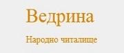 НАРОДНО ЧИТАЛИЩЕ ВЕДРИНА - 1932 - София - НАРОДНО ЧИТАЛИЩЕ ВЕДРИНА - 1932 - София