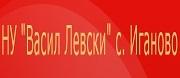 НУ ВАСИЛ ЛЕВСКИ - с.Иганово