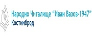 НАРОДНО ЧИТАЛИЩЕ ИВАН ВАЗОВ 1947 - Костинброд
