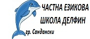 Частни уроци - ЧАСТНА ЕЗИКОВА ШКОЛА ДЕЛФИН - гр. Сандански