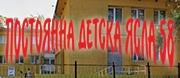Детски ясли - ПОСТОЯННА ДЕТСКА ЯСЛА 58 - София